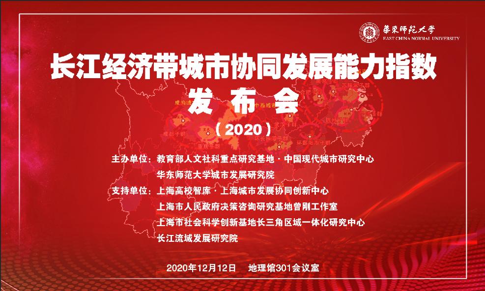 南充:省内第三,长江经济带城市协同发展能力排行榜(2020)出炉